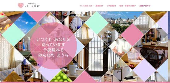 LETS仙台 - 宮城県仙台市の女性用ケアハウス