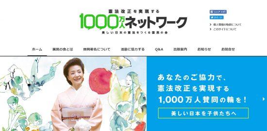 憲法改正を実現する1,000万人ネットワーク - 美しい日本の憲法をつくる国民の会
