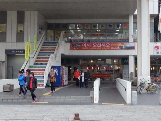 対馬の日本観光物産館
