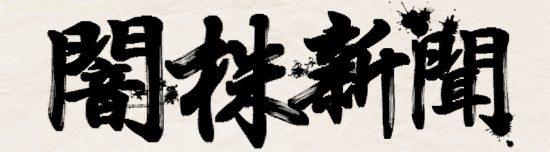 闇株新聞ロゴ