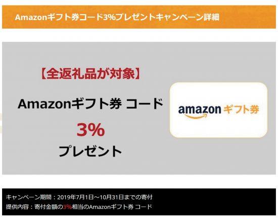 Amazonギフト券を賢くゲット!