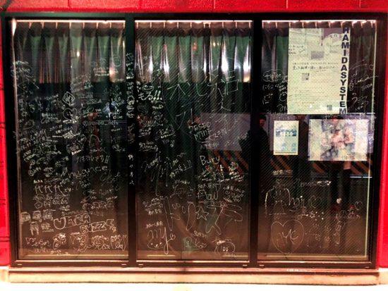 閉館したライブハウスに残るアーティストからのメッセージ