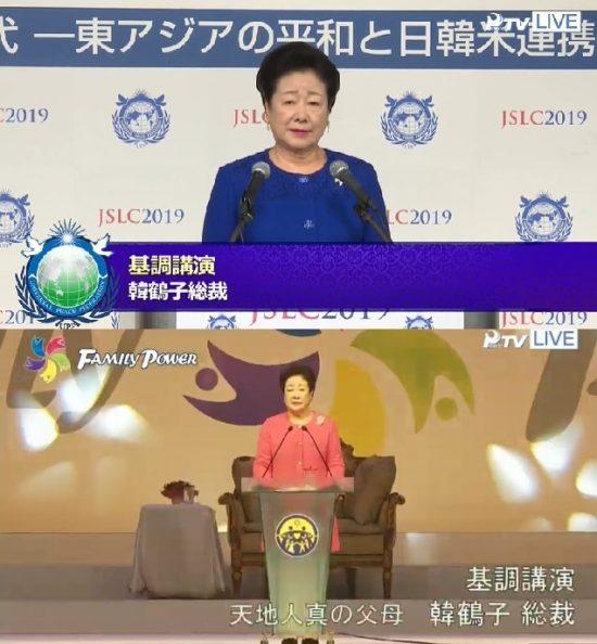 北朝鮮へ日本の国会議員を連れて行く計画を持つ韓鶴子総裁