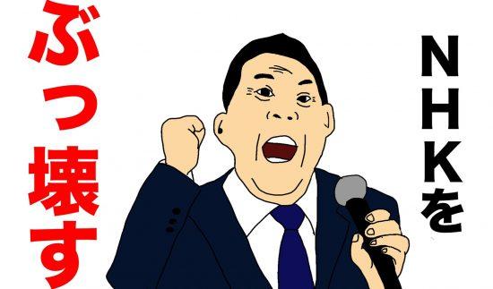 NHKから国民を守る党、立花党首の動画を全て視聴してみた<N国
