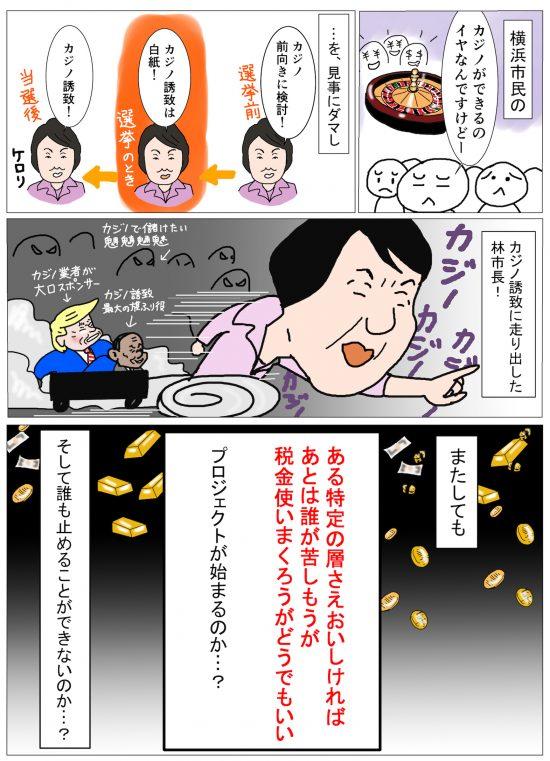 20191006横浜市長リコール受任者1
