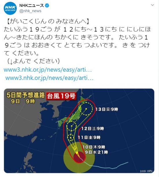NHKニュースのTwitter