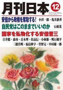 月刊日本2019年12月号表紙