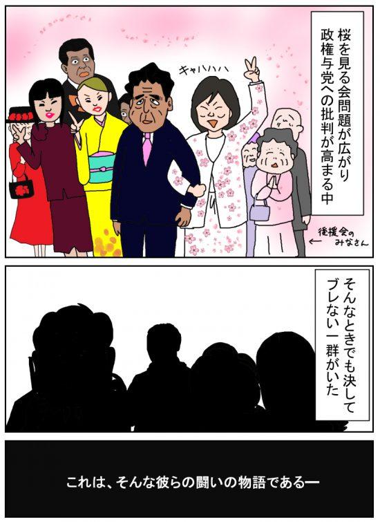 20191118桜を見る会擁護1