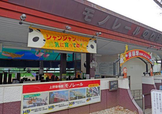 上野モノレール・東園駅