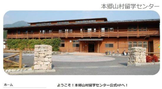 不適切な宗教勧誘が行われた疑いがある本郷山村留学センター