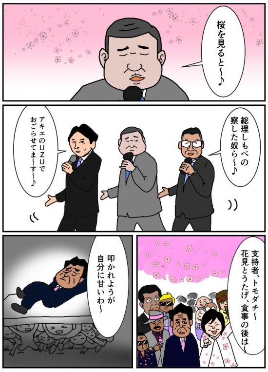 20191127石破キャンディーズ1