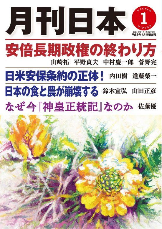 月刊日本2020年1月号
