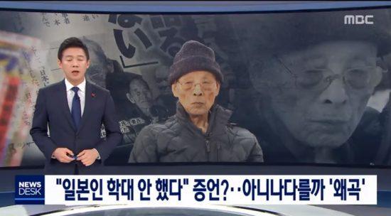 MBCで放映されたニュース
