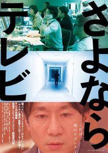 (C)東海テレビ放送