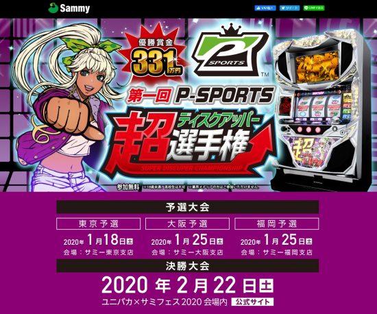 P-SPORTS 超ディスクアッパー選手権 特設サイト