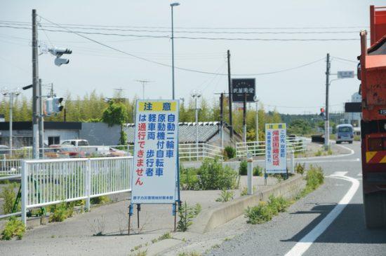 福島第一原発事故による帰宅困難区域