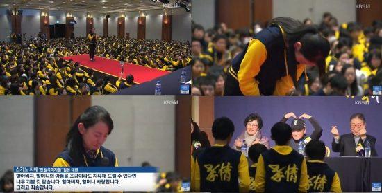 涙ながらに謝罪する日本代表2世信者