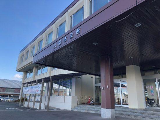 久慈市役所