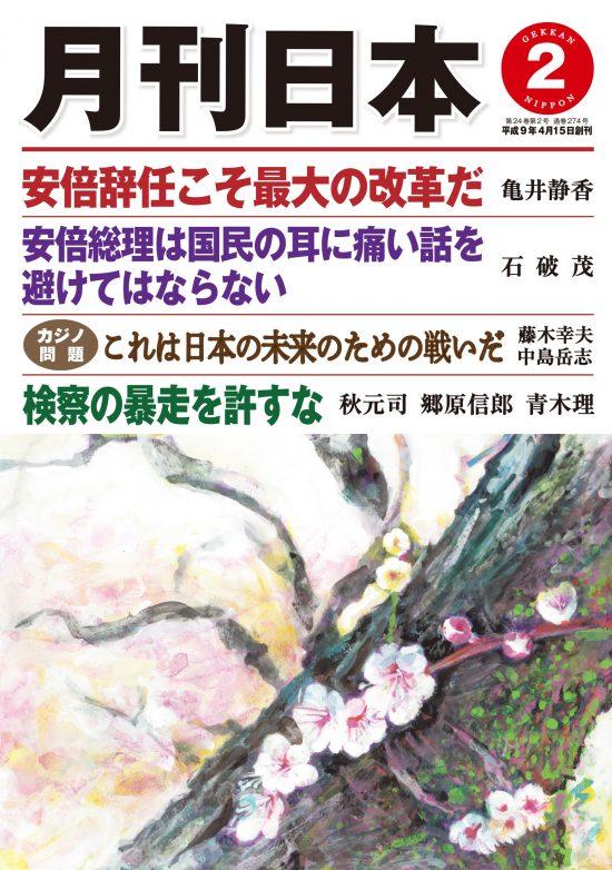 月刊日本2020年2月号 表紙