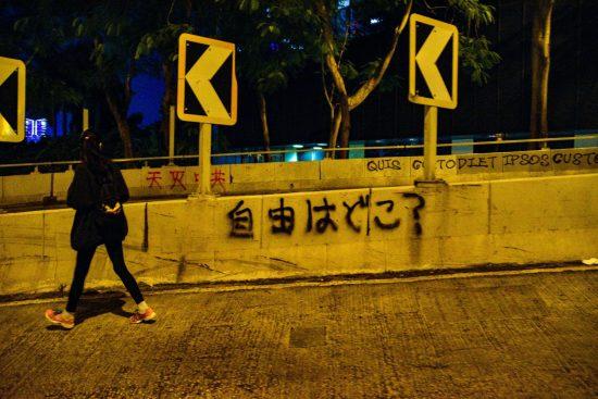 日本語で書かれた「自由はどこ」