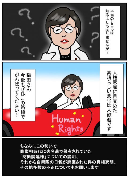 20200205稲田さん第二形態4