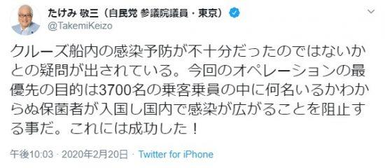 たけみ 敬三議員のツイート