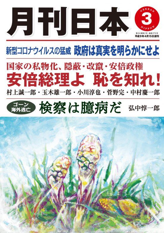 月刊日本2020年3月号表紙