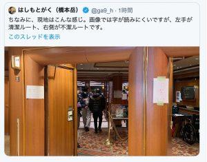 橋本岳氏のツイート