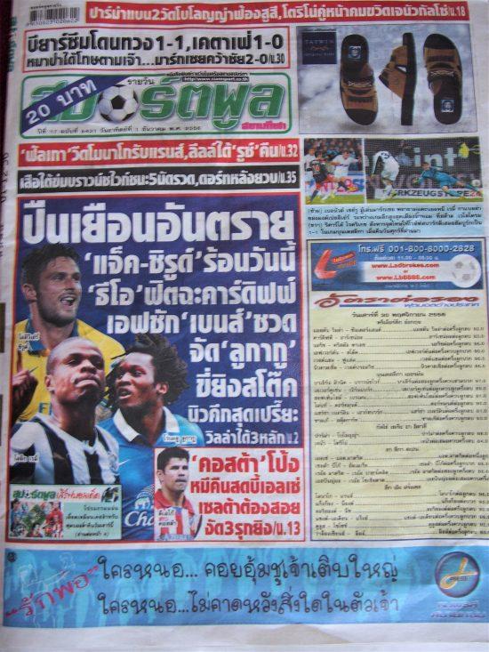 タイのスポーツ紙
