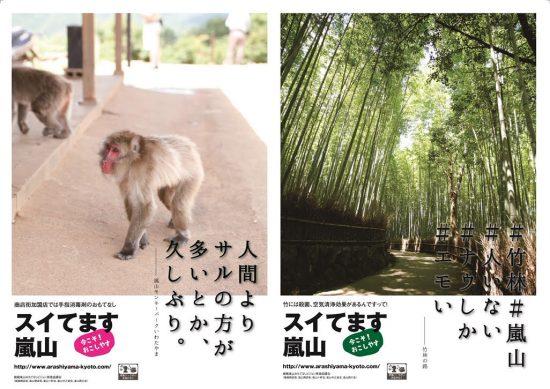 京都・嵐山のポスター