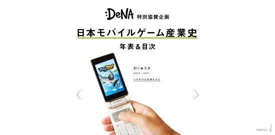 DeNA協賛企画 日本モバイルゲーム産業史