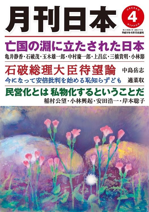 月刊日本表紙/2020年4月