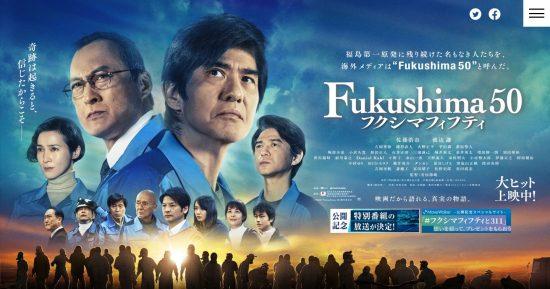 fukushima50website