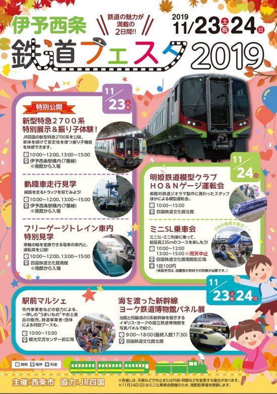 伊予西条鉄道フェスタ2019のチラシ