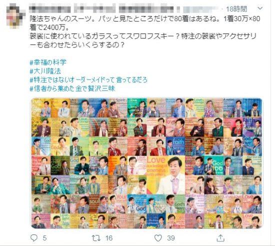 Twitter上で古参アンチ勢が検証したスーツ1