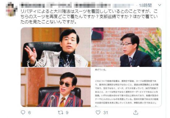 Twitter上で古参アンチ勢が検証したスーツ3