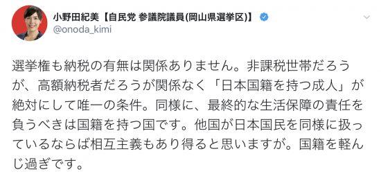 小野田紀美議員のレイシズム発言