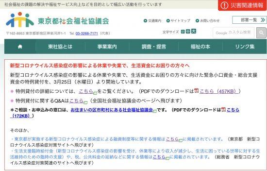 都 社会 会 協議 東京 福祉
