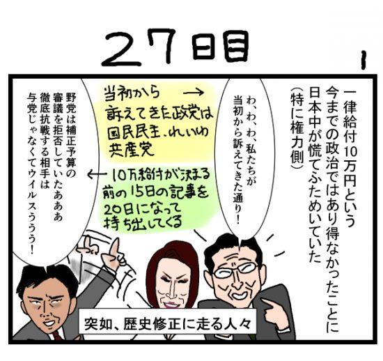 houkai27-1