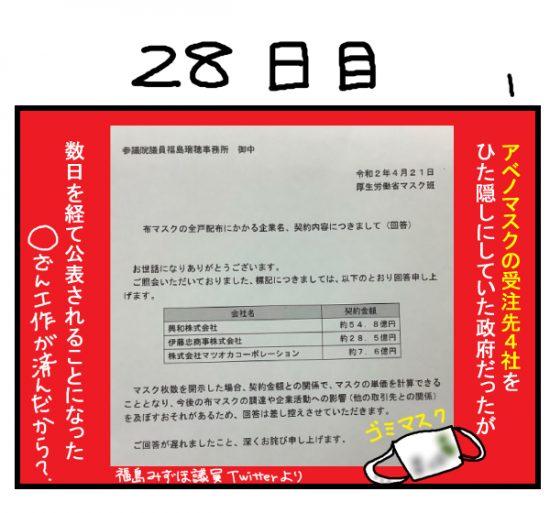 houkai28-1