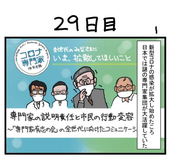 houkai29-1