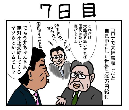 houkai7-1