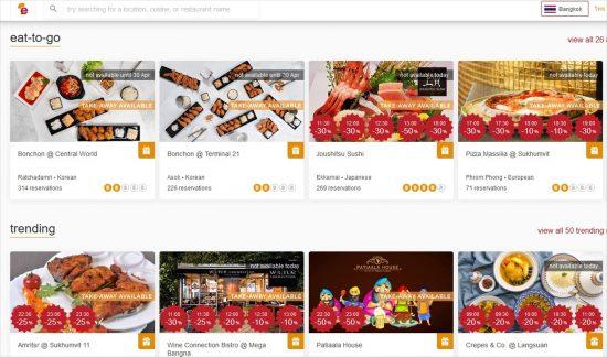 eatigoのPC版サイト