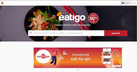 eatigoのPC版サイトのトップ画面