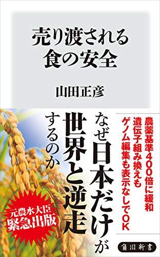 売り渡される食の安全書影
