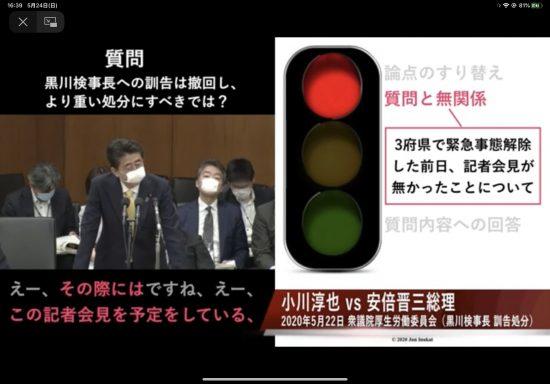 小川議員の質疑に見当違いな答弁をする安倍総理