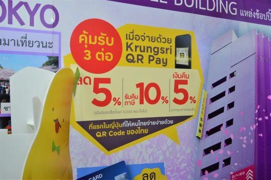 タイの銀行のアプリが日本でも使える