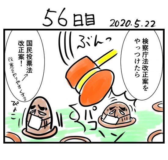 houkai56−1