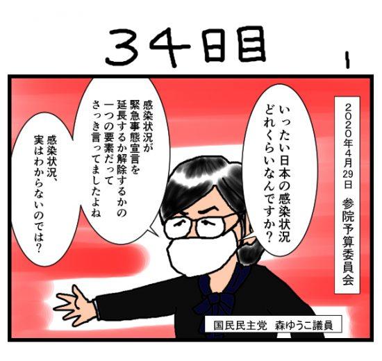 houkai34-1