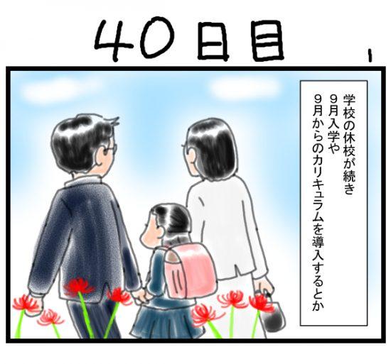 houkai40-1